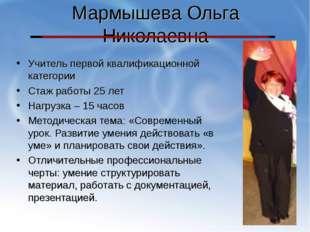 Мармышева Ольга Николаевна Учитель первой квалификационной категории Стаж раб