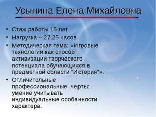 Усынина Елена Михайловна Стаж работы 15 лет Нагрузка – 27,25 часов Методическ