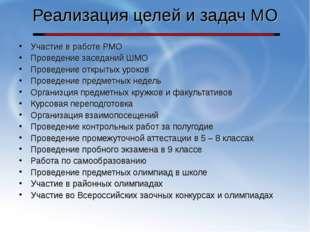 Реализация целей и задач МО Участие в работе РМО Проведение заседаний ШМО Про