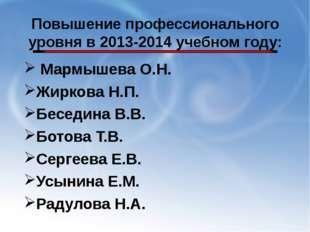 Повышение профессионального уровня в 2013-2014 учебном году: Мармышева О.Н.