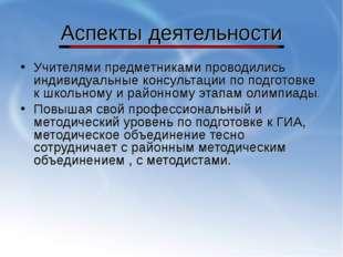 Аспекты деятельности Учителями предметниками проводились индивидуальные консу