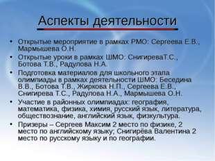 Аспекты деятельности Открытые мероприятие в рамках РМО: Сергеева Е.В., Мармыш