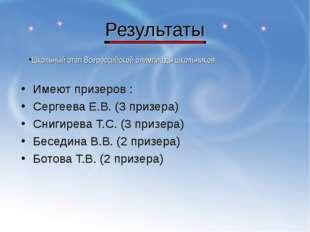 Результаты Имеют призеров : Сергеева Е.В. (3 призера) Снигирева Т.С. (3 призе