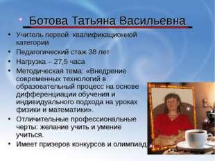 Ботова Татьяна Васильевна Учитель первой квалификационной категории Педагогич