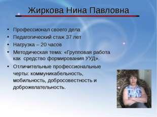 Жиркова Нина Павловна Профессионал своего дела Педагогический стаж 37 лет Наг