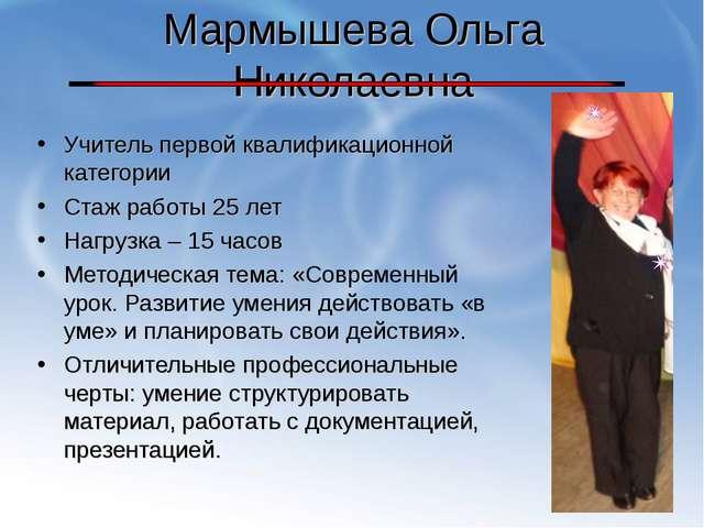 Мармышева Ольга Николаевна Учитель первой квалификационной категории Стаж раб...
