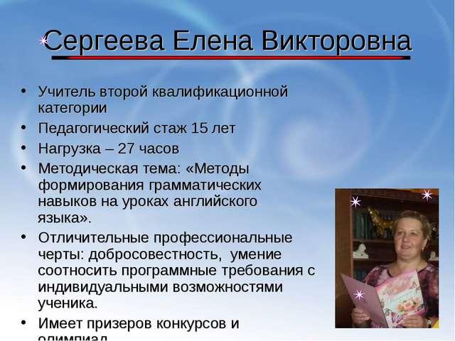 Сергеева Елена Викторовна Учитель второй квалификационной категории Педагогич...