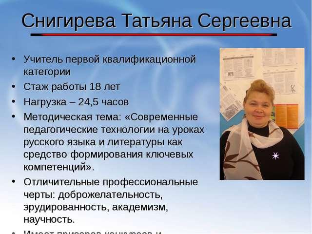 Снигирева Татьяна Сергеевна Учитель первой квалификационной категории Стаж ра...