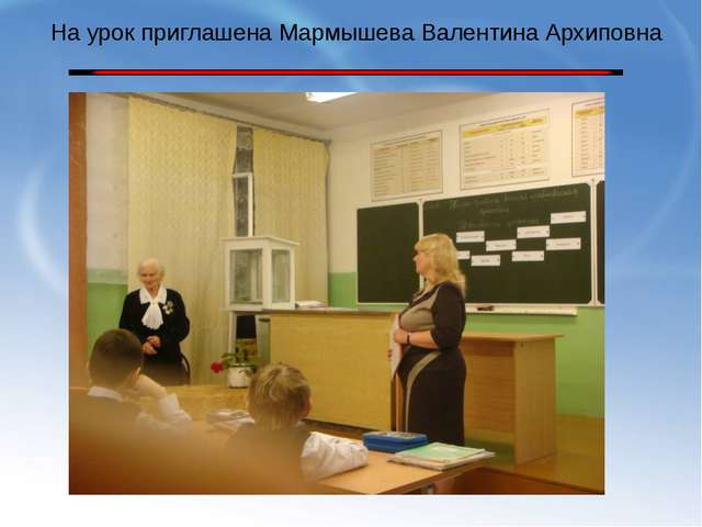 На урок приглашена Мармышева Валентина Архиповна