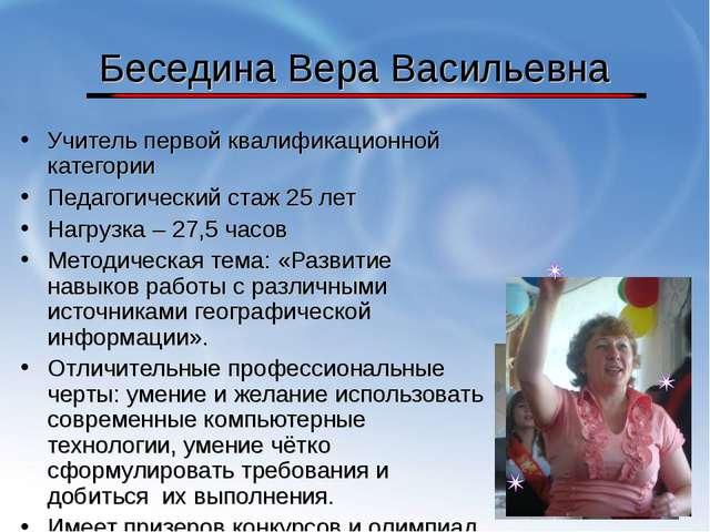 Беседина Вера Васильевна Учитель первой квалификационной категории Педагогиче...