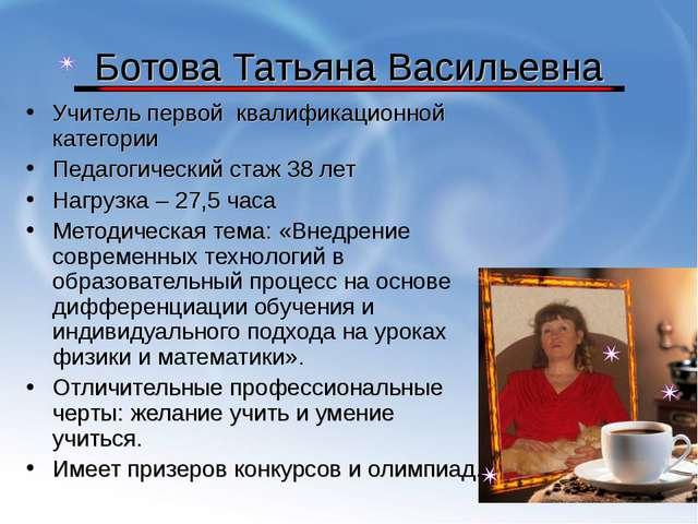 Ботова Татьяна Васильевна Учитель первой квалификационной категории Педагогич...
