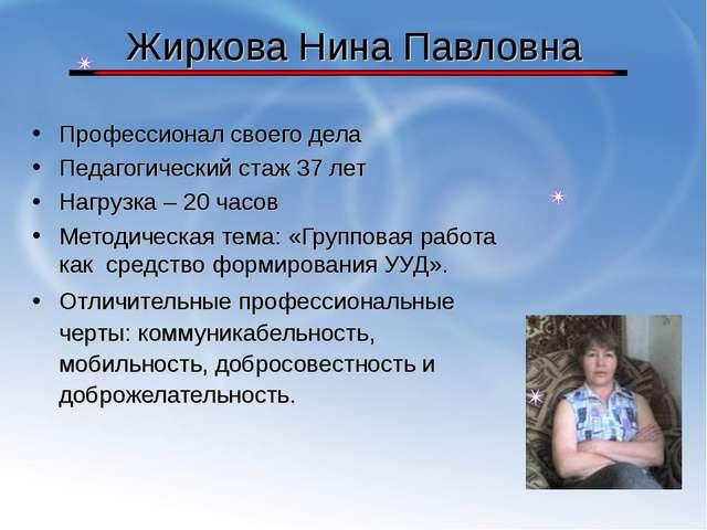 Жиркова Нина Павловна Профессионал своего дела Педагогический стаж 37 лет Наг...