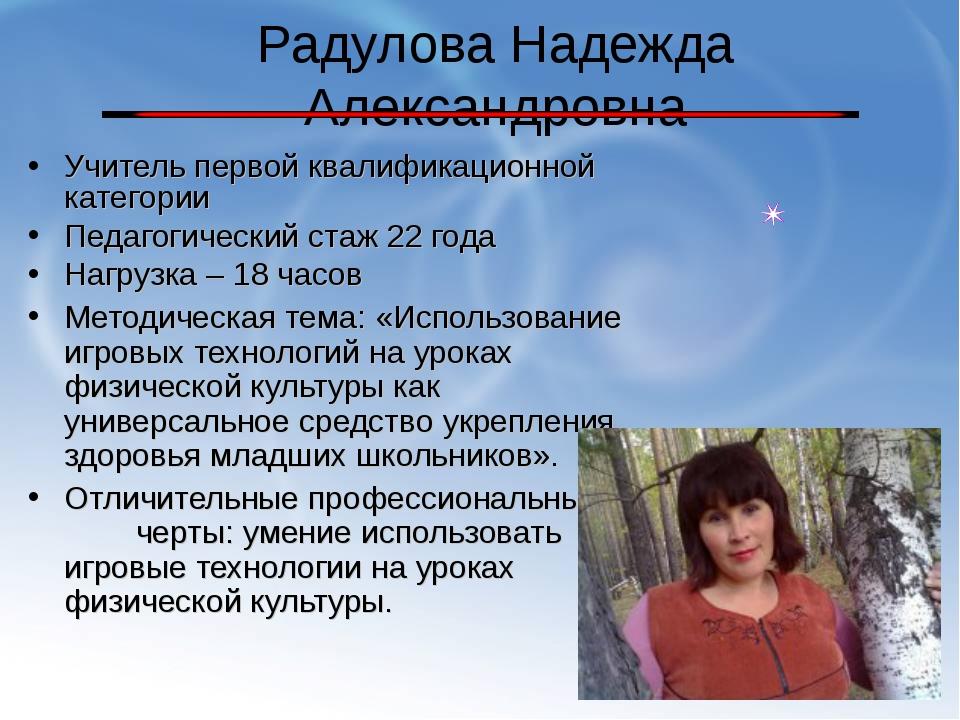 Радулова Надежда Александровна Учитель первой квалификационной категории Педа...