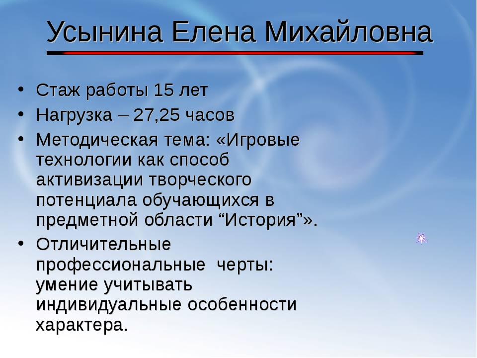 Усынина Елена Михайловна Стаж работы 15 лет Нагрузка – 27,25 часов Методическ...