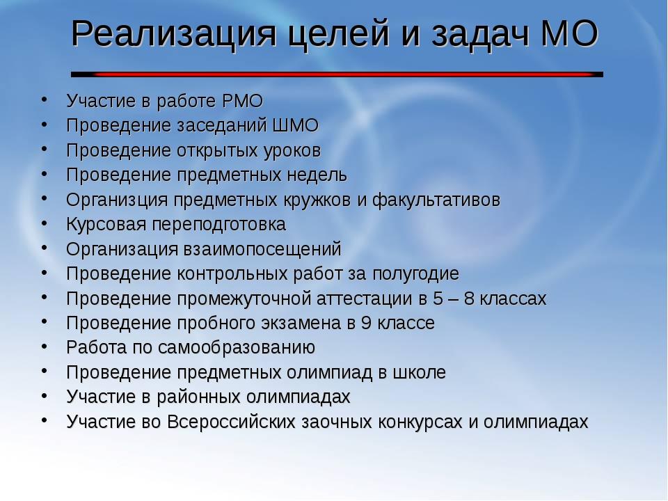 Реализация целей и задач МО Участие в работе РМО Проведение заседаний ШМО Про...