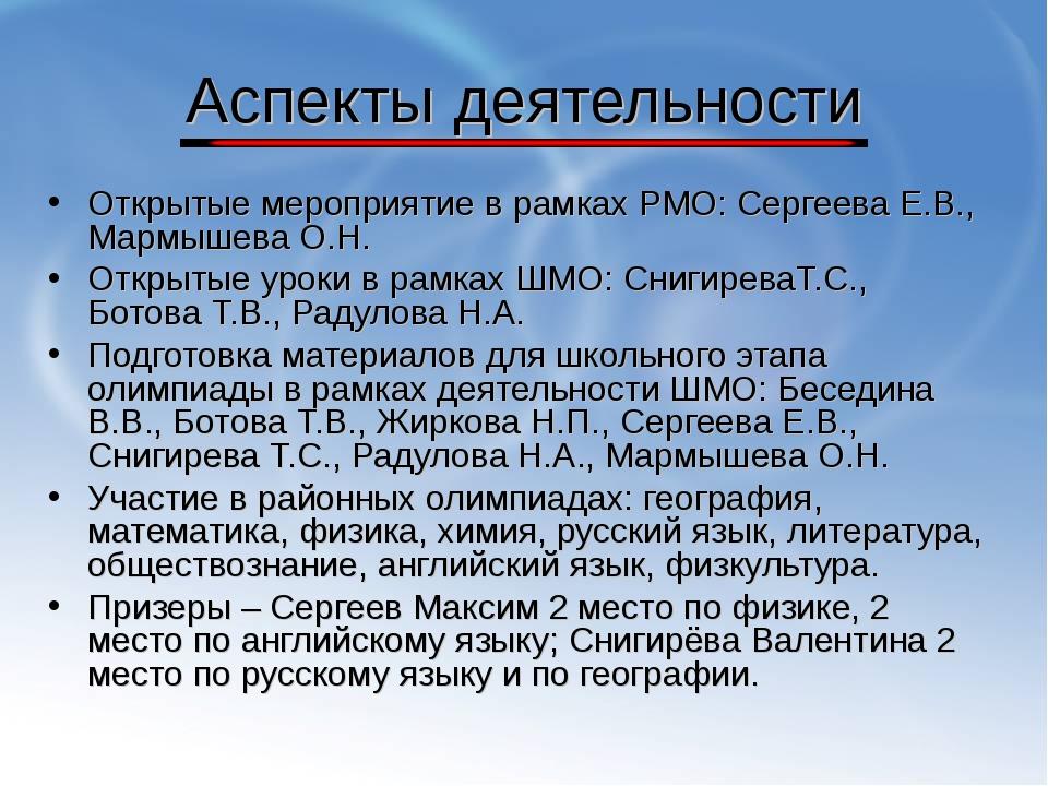 Аспекты деятельности Открытые мероприятие в рамках РМО: Сергеева Е.В., Мармыш...