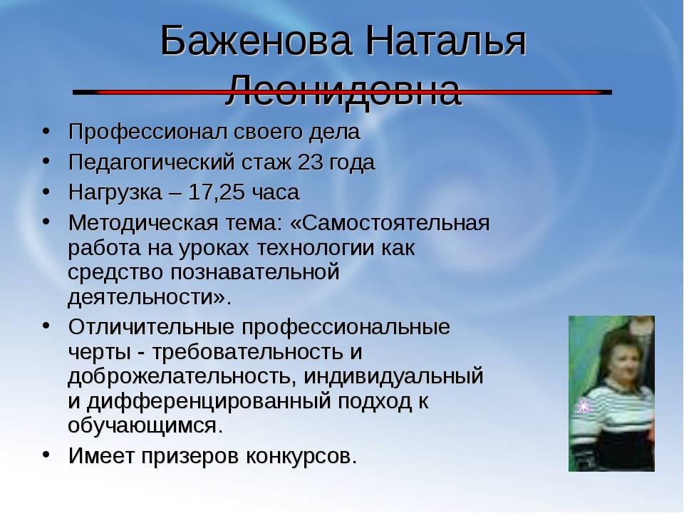 Баженова Наталья Леонидовна Профессионал своего дела Педагогический стаж 23 г...