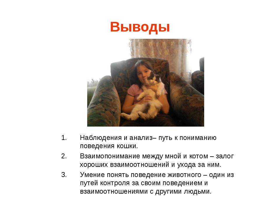 Выводы Наблюдения и анализ– путь к пониманию поведения кошки. Взаимопонимание...