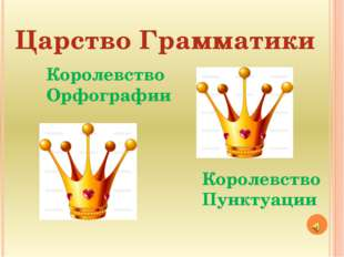 Царство Грамматики Королевство Орфографии Королевство Пунктуации