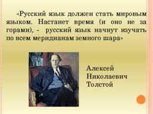 «Русский язык должен стать мировым языком. Настанет время (и оно не за гора
