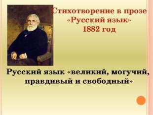 Стихотворение в прозе «Русский язык» 1882 год Русский язык «великий, могучий,