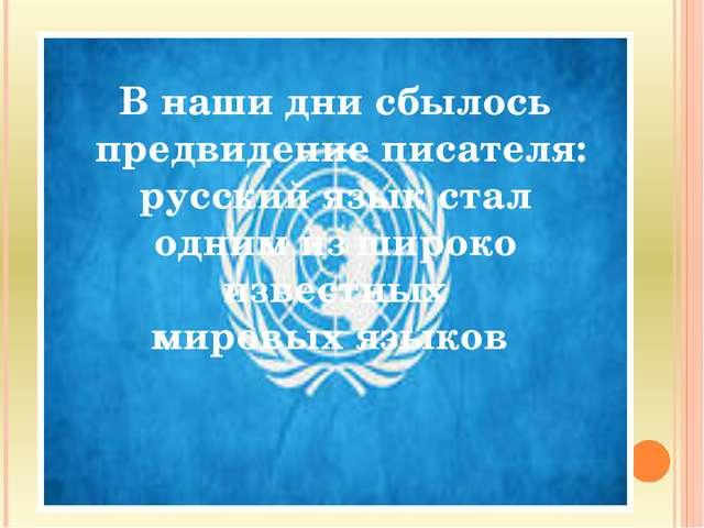 В наши дни сбылось предвидение писателя: русский язык стал одним из широко из...