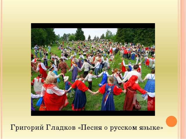 Григорий Гладков «Песня о русском языке»