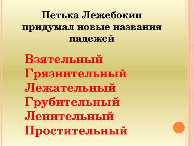 Петька Лежебокин придумал новые названия падежей Взятельный Грязнительный Леж...