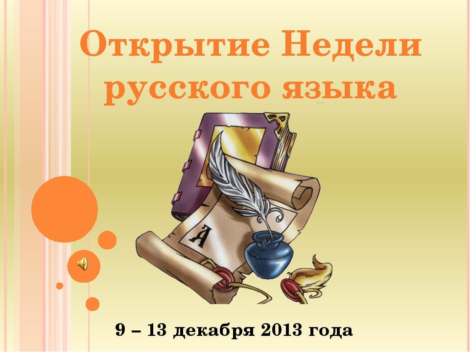 Открытие Недели русского языка 9 – 13 декабря 2013 года