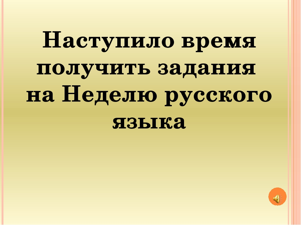 Наступило время получить задания на Неделю русского языка