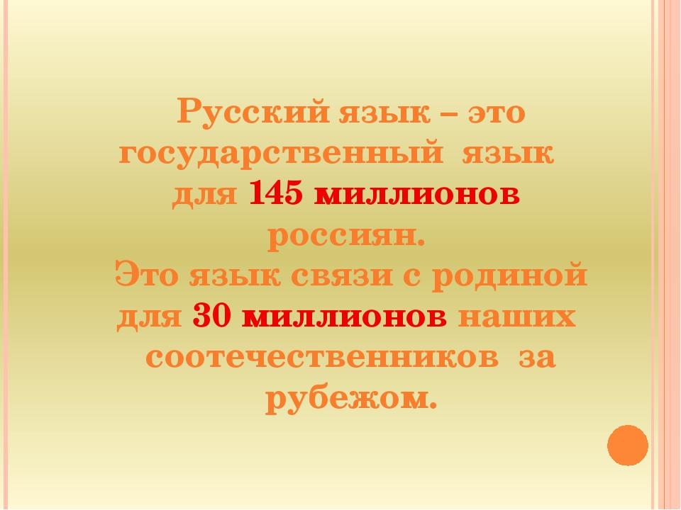Русский язык – это государственный язык для 145 миллионов россиян. Это язык с...