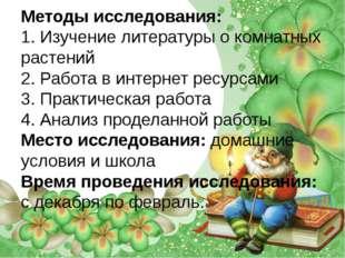Методы исследования: 1. Изучение литературы о комнатных растений 2. Работа в