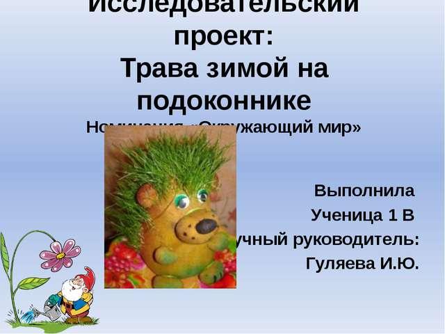 Исследовательский проект: Трава зимой на подоконнике Номинация «Окружающий ми...