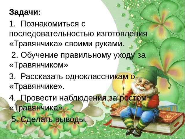 Задачи: 1. Познакомиться с последовательностью изготовления «Травянчика» свои...