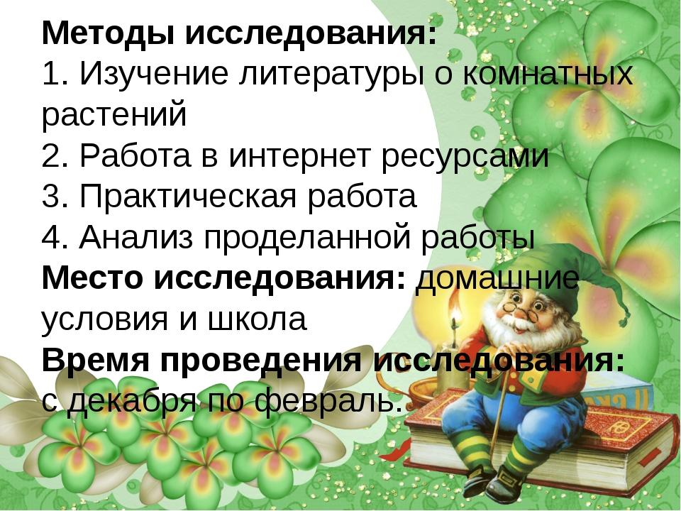 Методы исследования: 1. Изучение литературы о комнатных растений 2. Работа в...