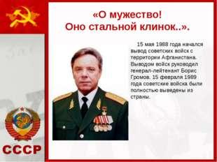 «О мужество! Оно стальной клинок..». 15 мая 1988 года начался вывод советских