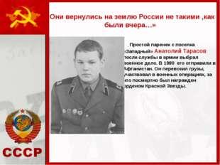 «Они вернулись на землю России не такими ,как были вчера…» Простой паренек с