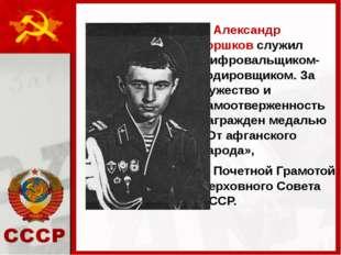 Александр Горшков служил шифровальщиком-кодировщиком. За мужество и самоотве