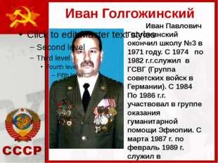 Иван Голгожинский Иван Павлович Голгожинский окончил школу №3 в 1971 году. С
