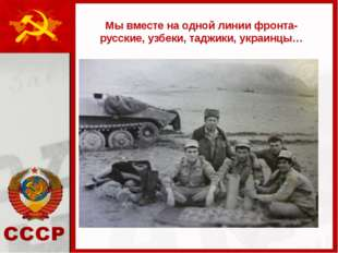 Мы вместе на одной линии фронта- русские, узбеки, таджики, украинцы…