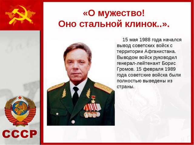 «О мужество! Оно стальной клинок..». 15 мая 1988 года начался вывод советских...