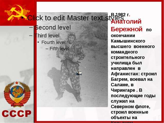 В 1982 г. Анатолий Бережной по окончании Камышинского высшего военного команд...