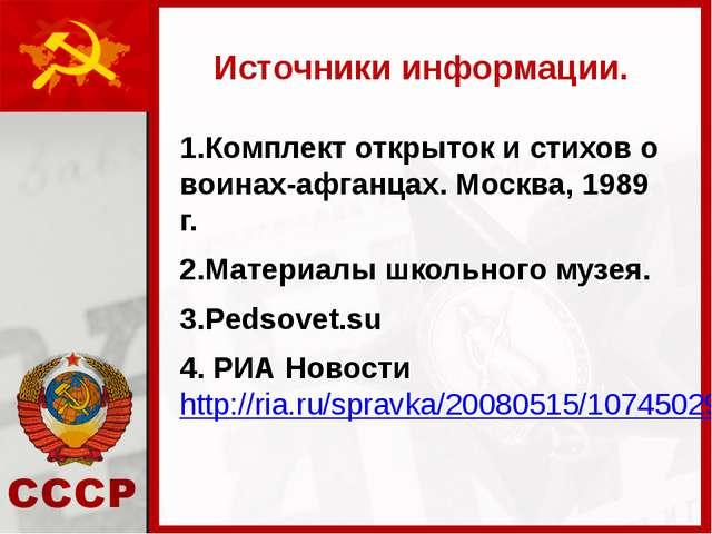 Источники информации. 1.Комплект открыток и стихов о воинах-афганцах. Москва,...