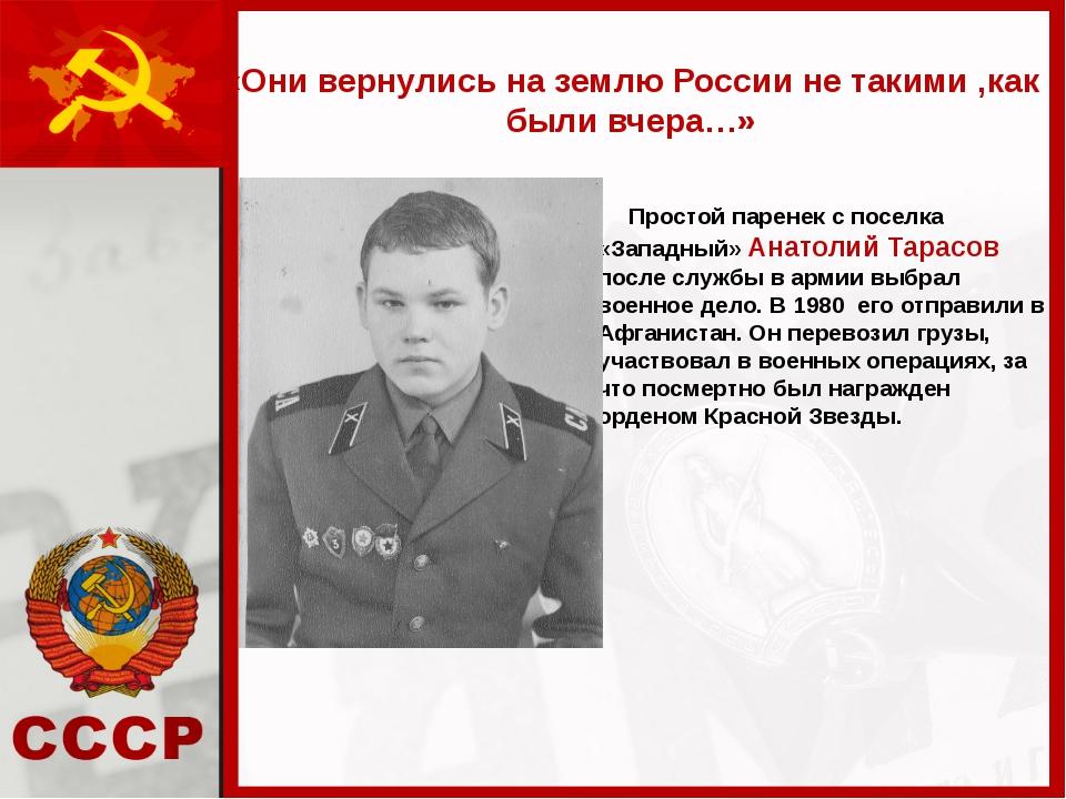 «Они вернулись на землю России не такими ,как были вчера…» Простой паренек с...