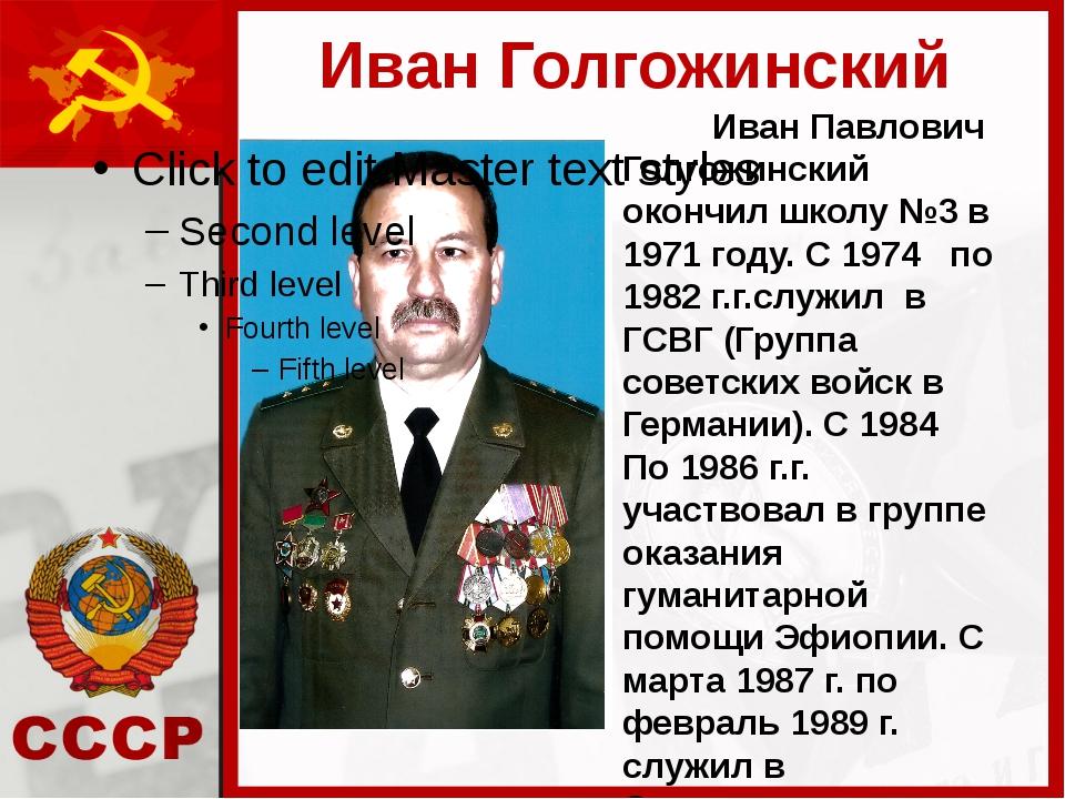Иван Голгожинский Иван Павлович Голгожинский окончил школу №3 в 1971 году. С...