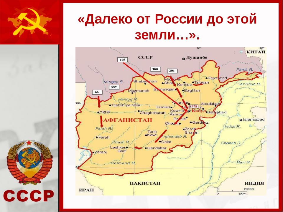 «Далеко от России до этой земли…».