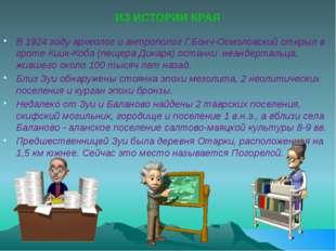 ИЗ ИСТОРИИ КРАЯ В 1924 году археолог и антрополог Г.Бонч-Осмоловский открыл в