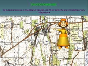 РАСПОЛОЖЕНИЕ Зуя расположена в предгорье Крыма, на 20 км автодороги Симферопо