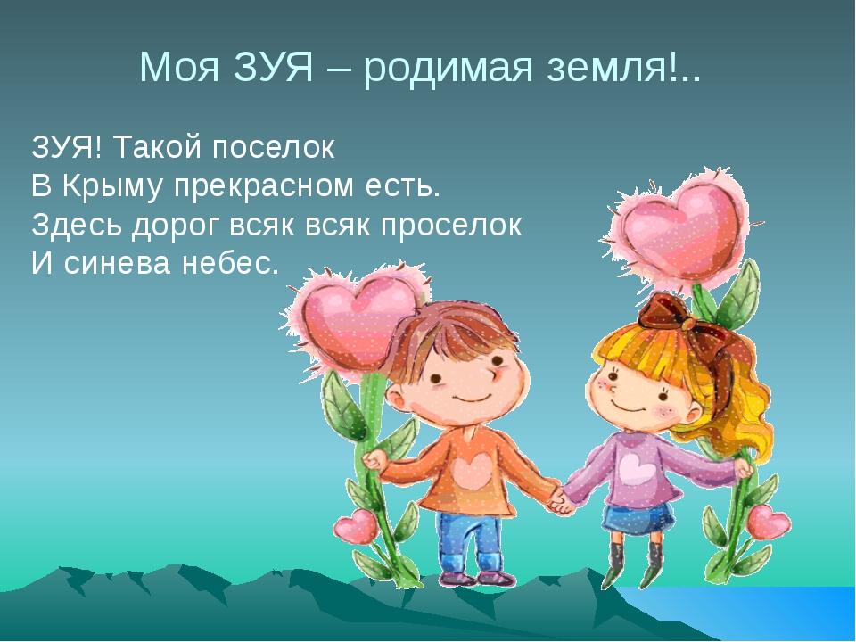Моя ЗУЯ – родимая земля!.. ЗУЯ! Такой поселок В Крыму прекрасном есть. Здесь...