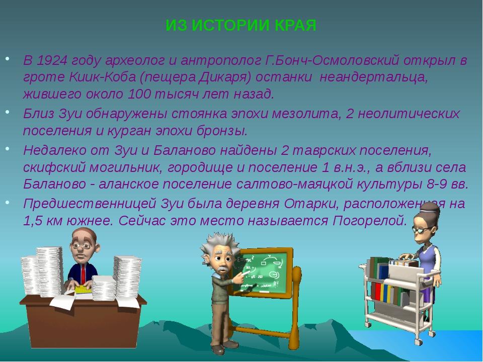 ИЗ ИСТОРИИ КРАЯ В 1924 году археолог и антрополог Г.Бонч-Осмоловский открыл в...